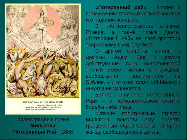 «Потерянный рай» – эпопея о возмущении отпавших от Бога ангелов и о падении ч...