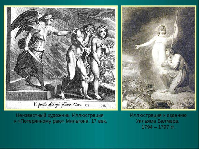 Неизвестный художник. Иллюстрация к «Потерянному раю» Мильтона. 17 век. Иллюс...