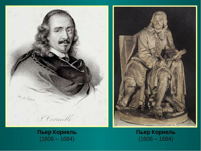 Пьер Корнель (1606 – 1684) Пьер Корнель (1606 – 1684)