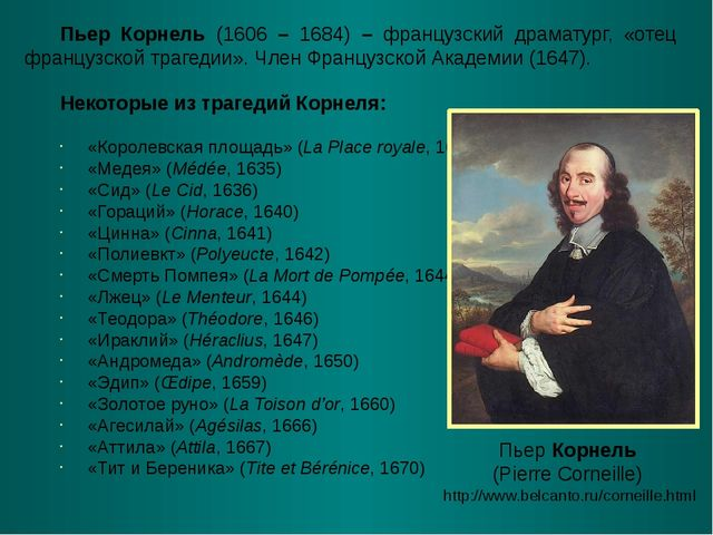 Пьер Корнель (1606 – 1684) – французский драматург, «отец французской трагеди...