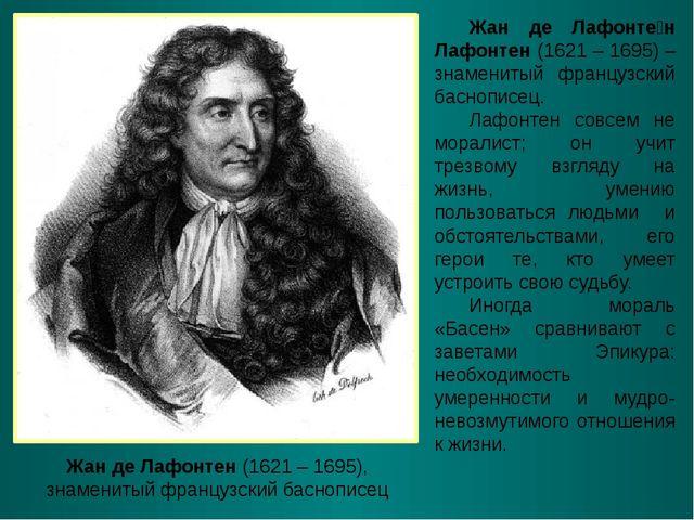 Жан де Лафонтен (1621 – 1695), знаменитый французский баснописец Жан де Лафон...