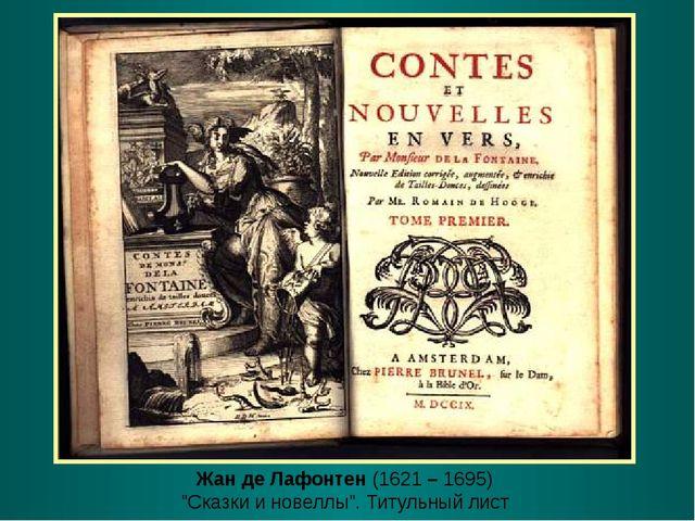 """Жан де Лафонтен (1621 – 1695) """"Сказки и новеллы"""". Титульный лист"""