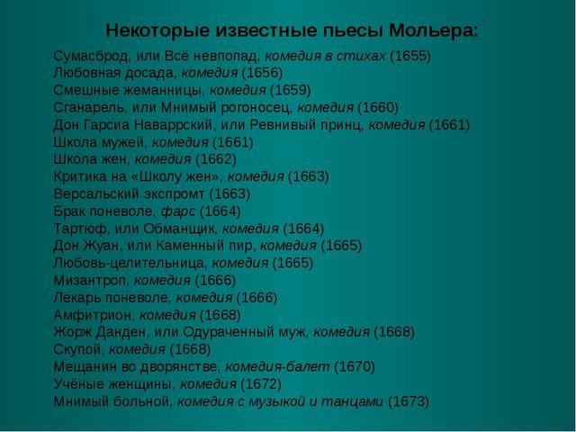 Сумасброд, или Всё невпопад, комедия в стихах (1655) Любовная досада, комедия...