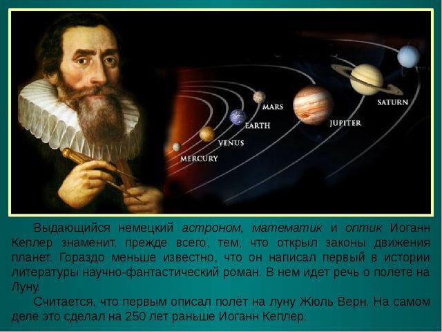 Выдающийся немецкий астроном, математик и оптик Иоганн Кеплер знаменит, прежд...