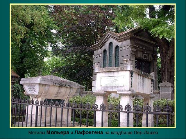 Могилы Мольера и Лафонтена на кладбище Пер-Лашез