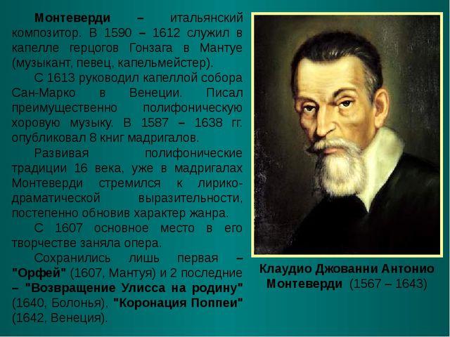 Монтеверди – итальянский композитор. В 1590 – 1612 служил в капелле герцогов...