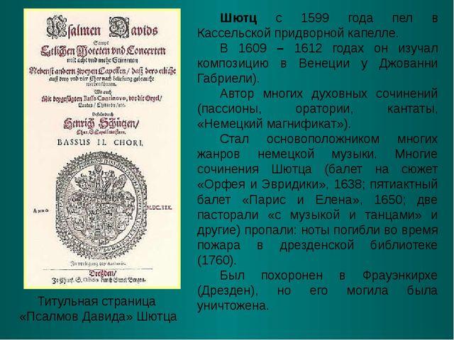 Шютц с 1599 года пел в Кассельской придворной капелле. В 1609 – 1612 годах он...
