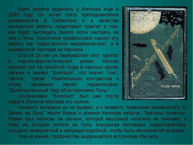 Идея романа родилась у Кеплера еще в 1593 году. Он хотел стать преподавателем...