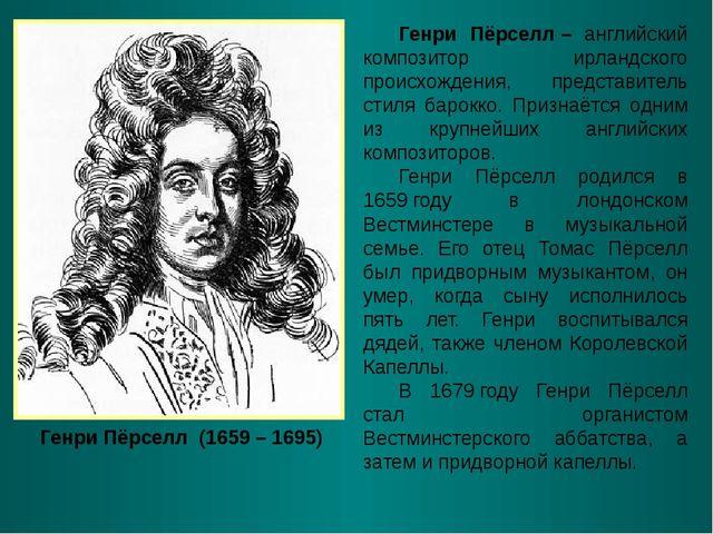 Генри Пёрселл (1659 – 1695) Генри Пёрселл– английский композитор ирландского...