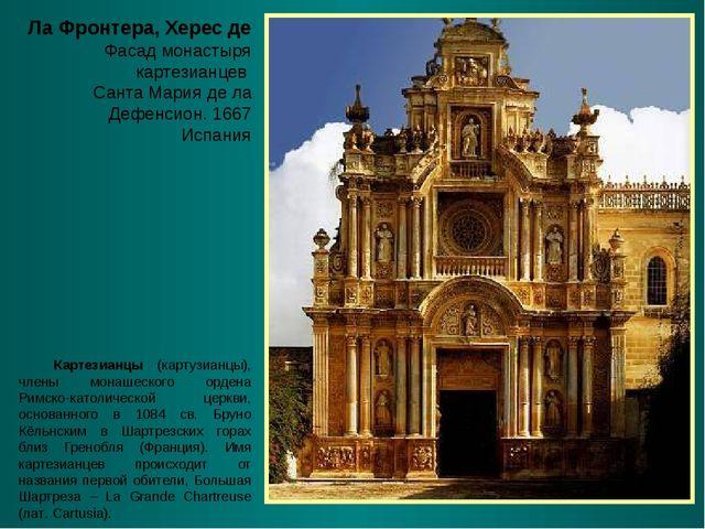 Ла Фронтера, Херес де Фасад монастыря картезианцев Санта Мария де ла Дефенсио...
