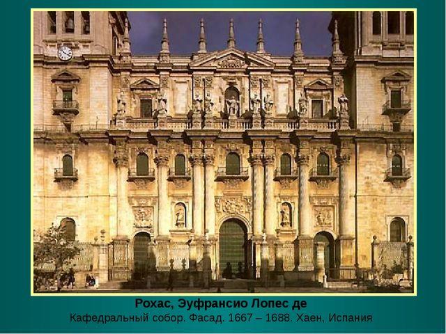 Рохас, Эуфрансио Лопес де Кафедральный собор. Фасад. 1667 – 1688. Хаен, Испания