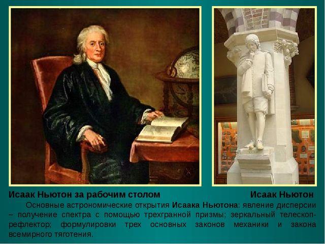 Исаак Ньютон за рабочим столом Исаак Ньютон Основные астрономические открытия...