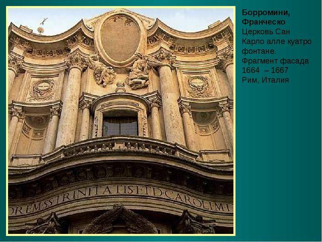 Борромини, Франческо Церковь Сан Карло алле куатро фонтане. Фрагмент фасада 1...
