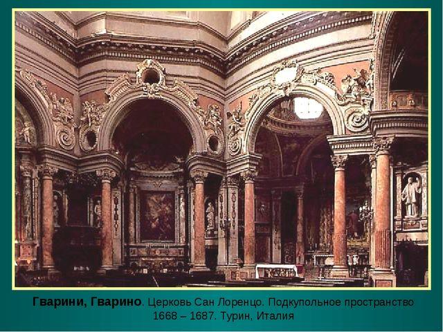 Гварини, Гварино. Церковь Сан Лоренцо. Подкупольное пространство 1668 – 1687....