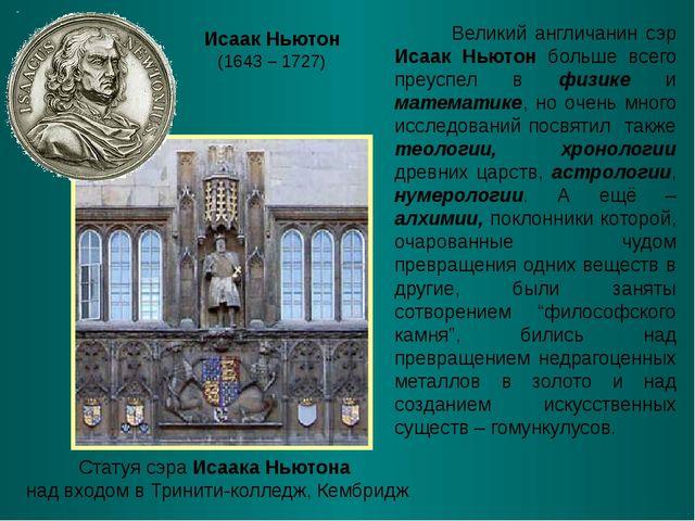 Исаак Ньютон (1643 – 1727) Великий англичанин сэр Исаак Ньютон больше всего п...