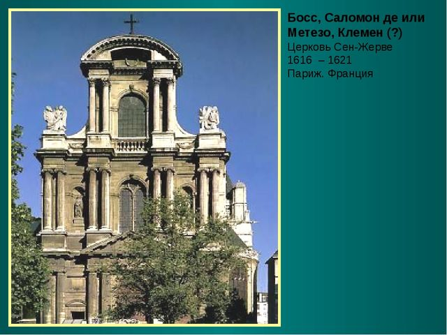 Босс, Саломон де или Метезо, Клемен (?) Церковь Сен-Жерве 1616 – 1621 Париж....