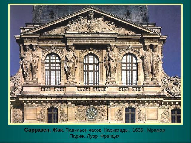 Сарразен, Жак. Павильон часов. Кариатиды. 1636. Мрамор Париж, Лувр. Франция