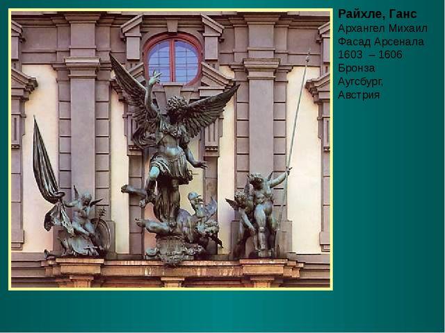 Райхле, Ганс Архангел Михаил Фасад Арсенала 1603 – 1606 Бронза Аугсбург, Авст...