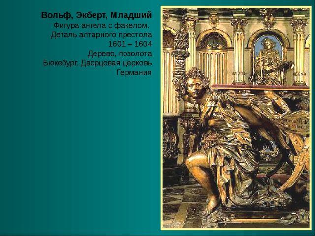 Вольф, Экберт, Младший Фигура ангела с факелом. Деталь алтарного престола 160...