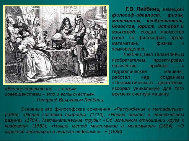 Г.В. Лейбниц, немецкий философ-идеалист, физик, математик, изобретатель, бог...