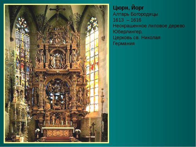 Цюрн, Йорг Алтарь Богородицы 1613 – 1616 Неокрашенное липовое дерево Юберлинг...