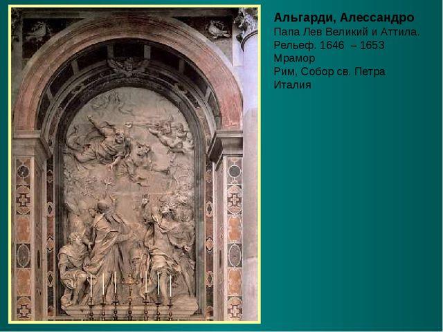 Альгарди, Алессандро Папа Лев Великий и Аттила. Рельеф. 1646 – 1653 Мрамор Ри...