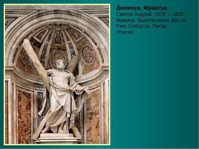 Дюкенуа, Франсуа Святой Андрей. 1629 – 1633 Мрамор. Высота около 450 см Рим,...