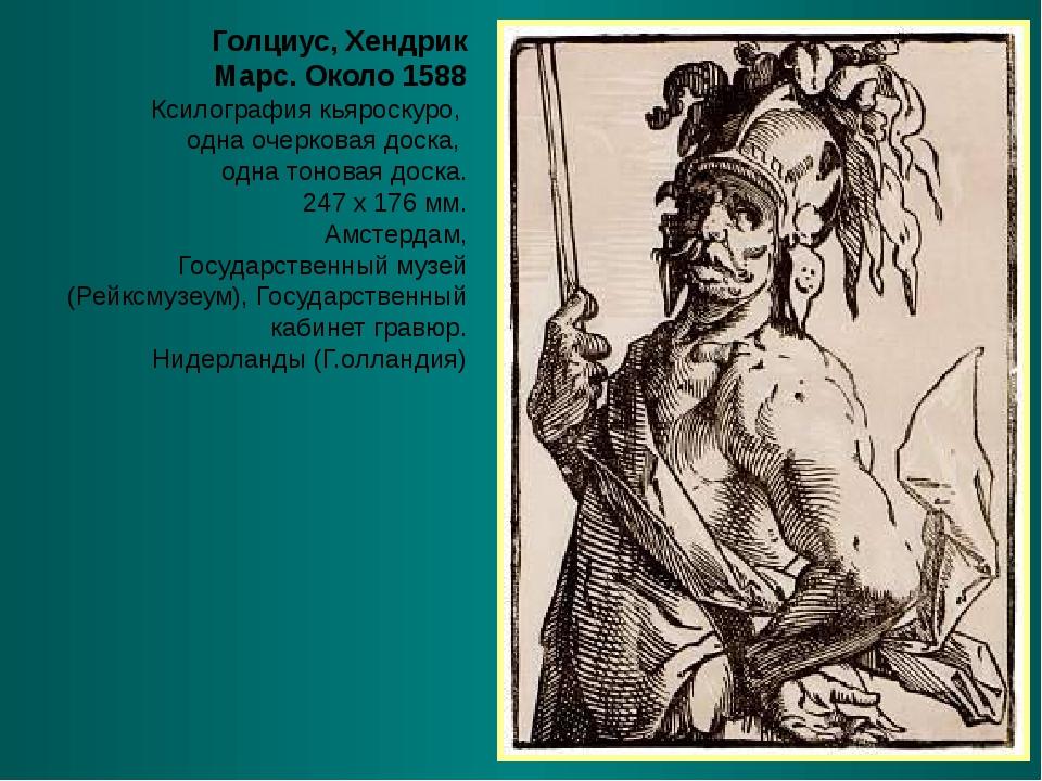 Голциус, Хендрик Марс. Около 1588 Ксилография кьяроскуро, одна очерковая доск...