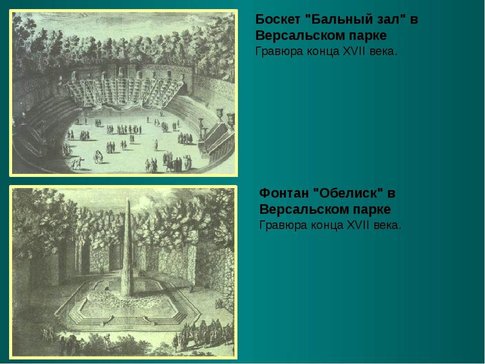 """Боскет """"Бальный зал"""" в Версальском парке Гравюра конца XVII века. Фонтан """"Обе..."""