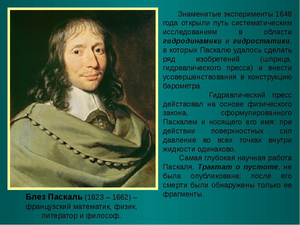 Знаменитые эксперименты 1648 года открыли путь систематическим исследованиям...