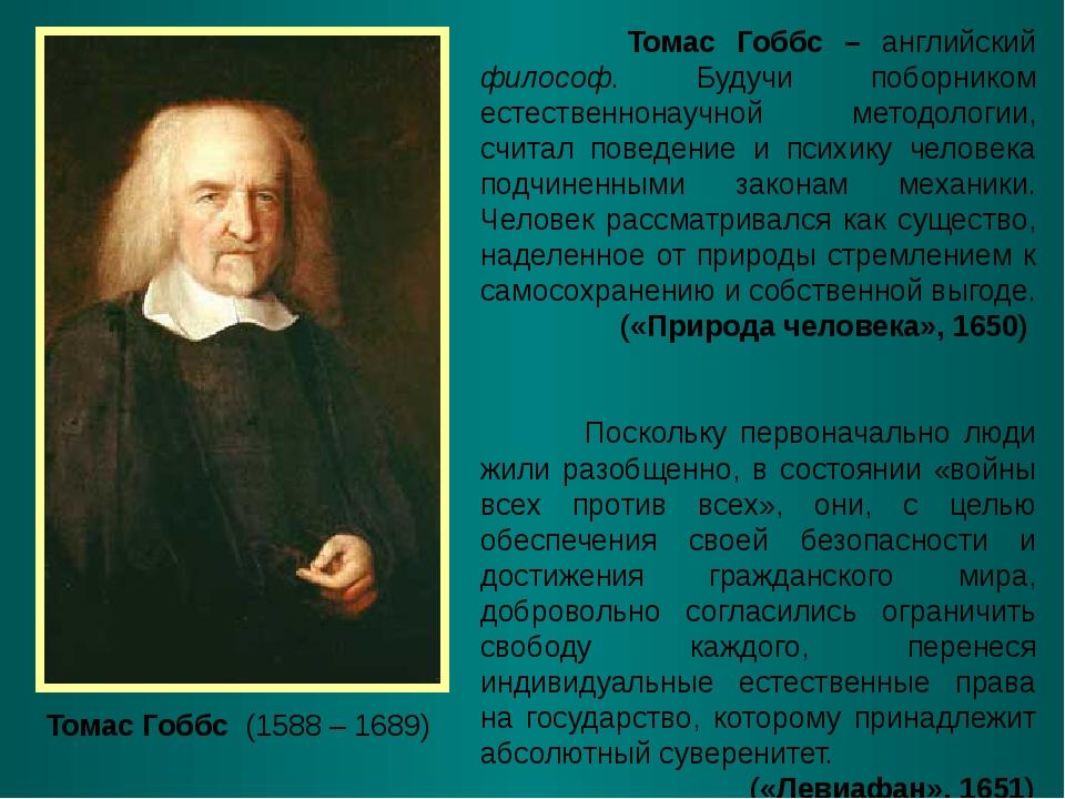 Томас Гоббс – английский философ. Будучи поборником естественнонаучной метод...