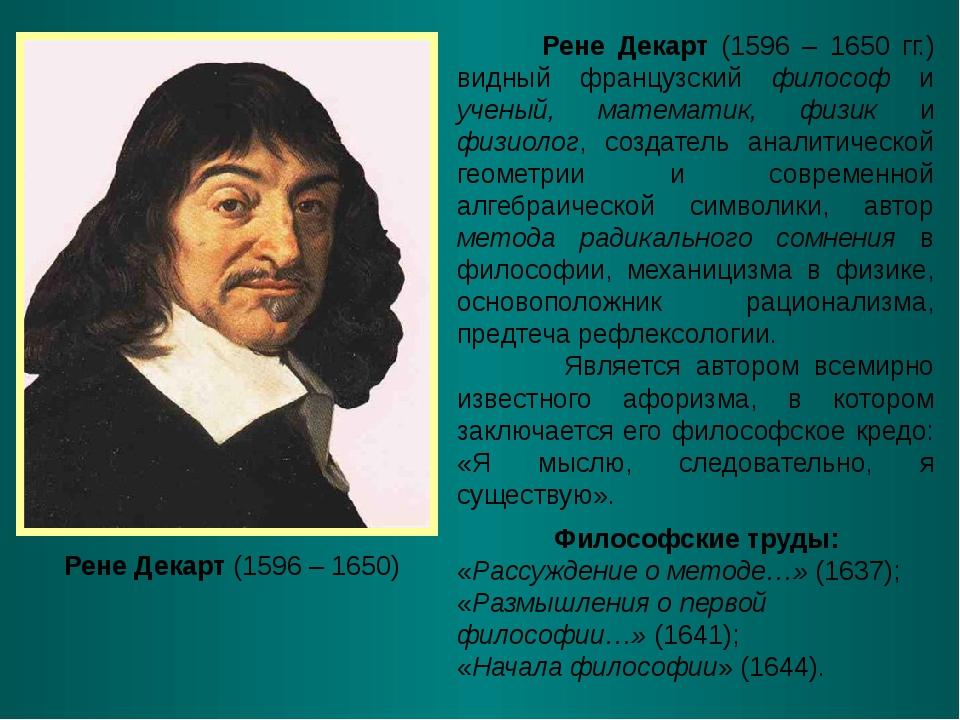 Рене Декарт (1596 – 1650) Рене Декарт (1596 – 1650 гг.) видный французский фи...