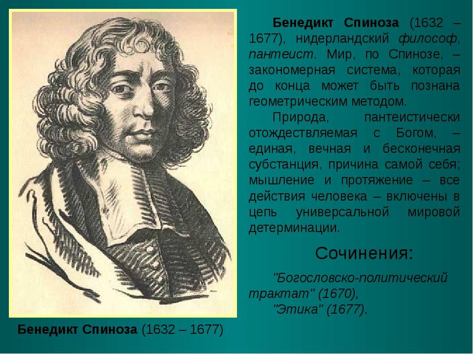 Бенедикт Спиноза (1632 – 1677) Бенедикт Спиноза (1632 – 1677), нидерландский...