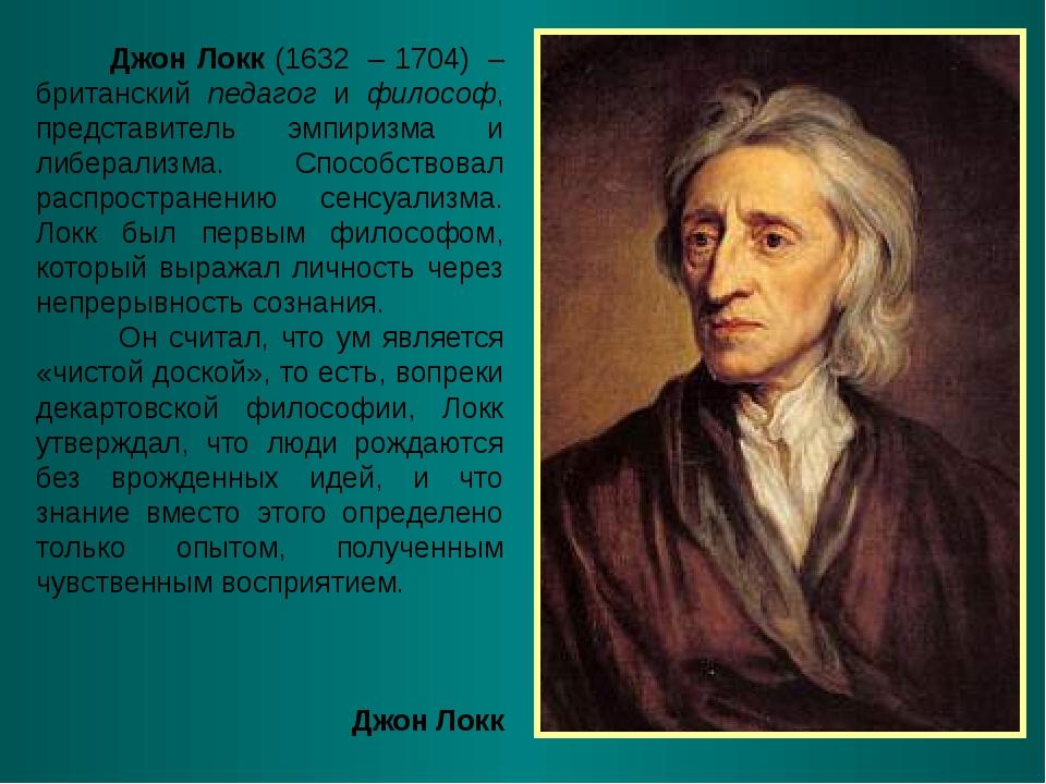 Джон Локк Джон Локк (1632 – 1704) – британский педагог и философ, представи...