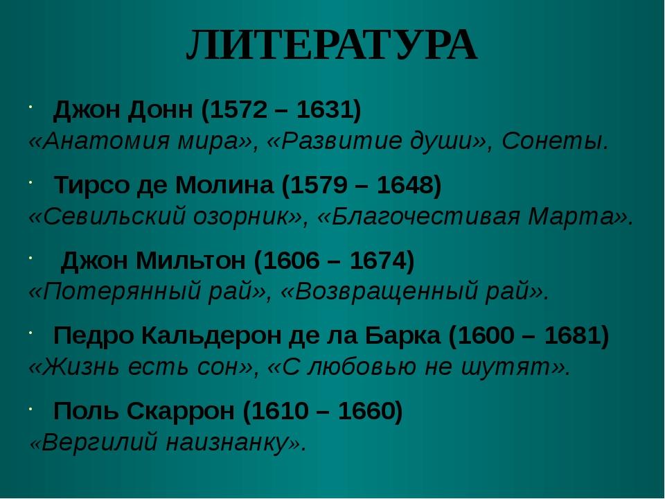 ЛИТЕРАТУРА Джон Донн (1572 – 1631) «Анатомия мира», «Развитие души», Сонеты....