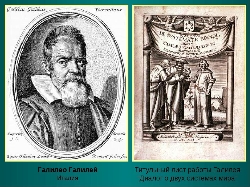 """Галилео Галилей Италия Титульный лист работы Галилея """"Диалог о двух системах..."""