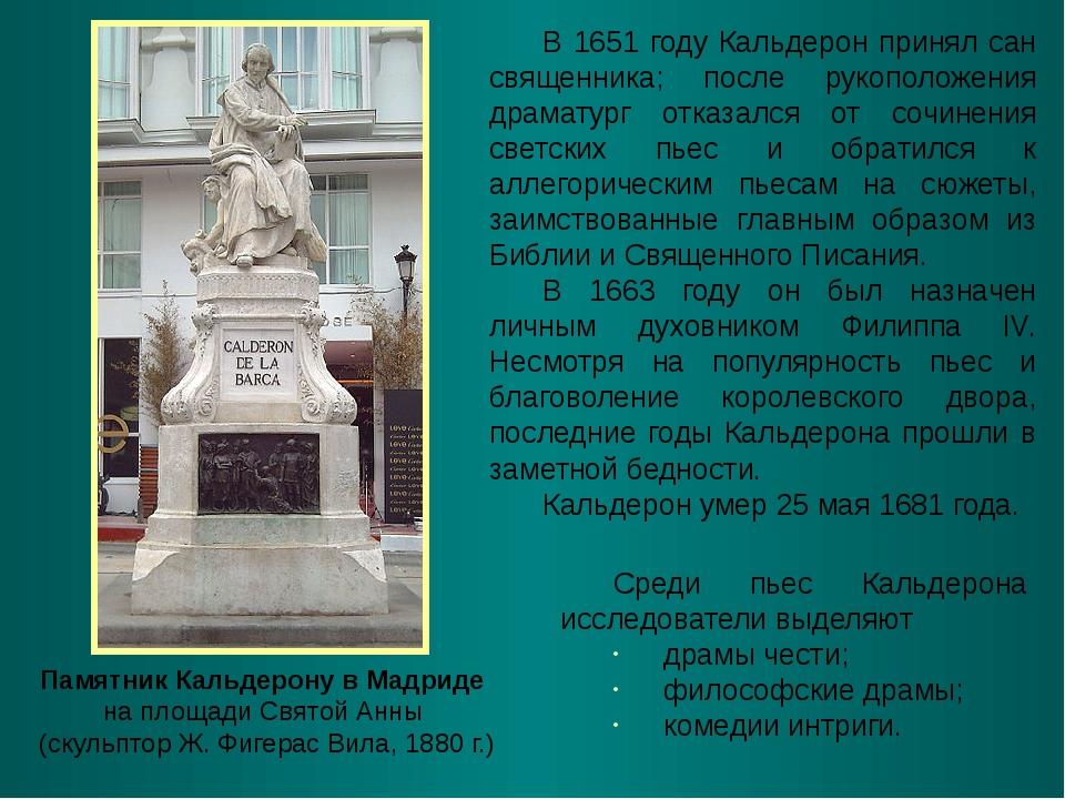 Памятник Кальдерону в Мадриде на площади Святой Анны (скульптор Ж. Фигерас Ви...