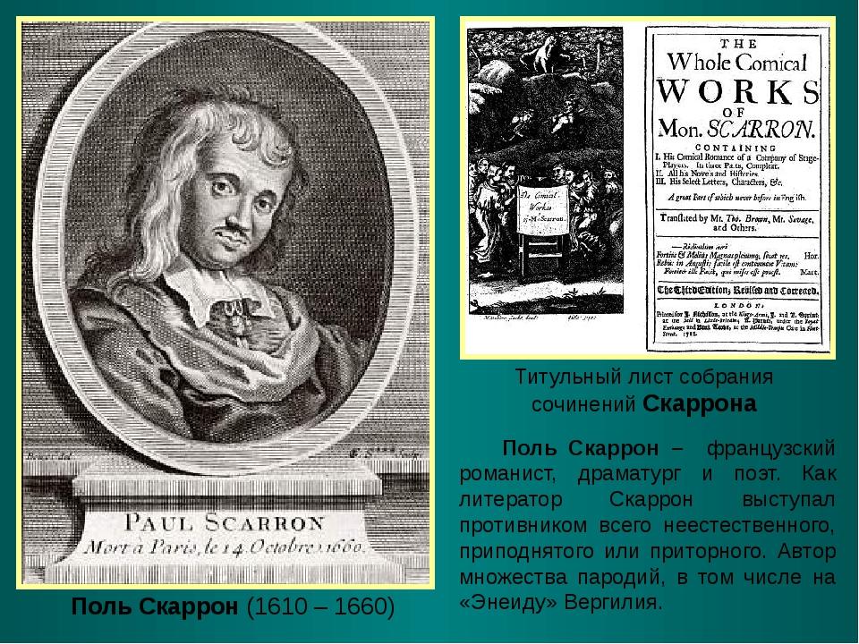 Поль Скаррон (1610 – 1660) Титульный лист собрания сочинений Скаррона Поль Ск...
