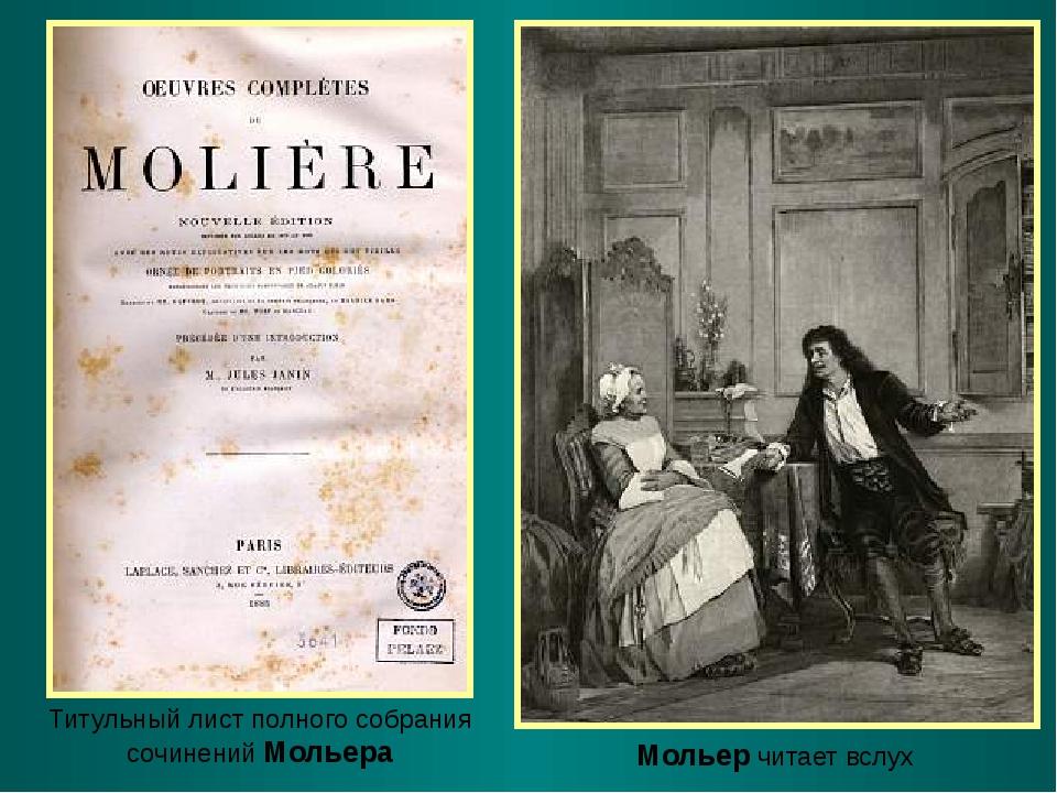 Мольер читает вслух Титульный лист полного собрания сочинений Мольера