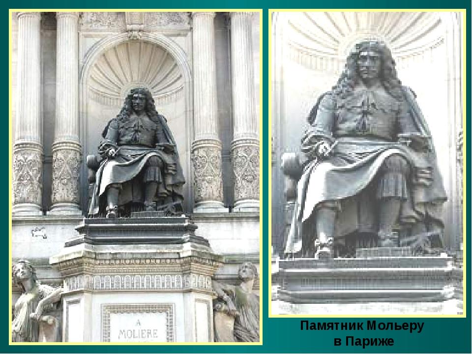 Памятник Мольеру в Париже