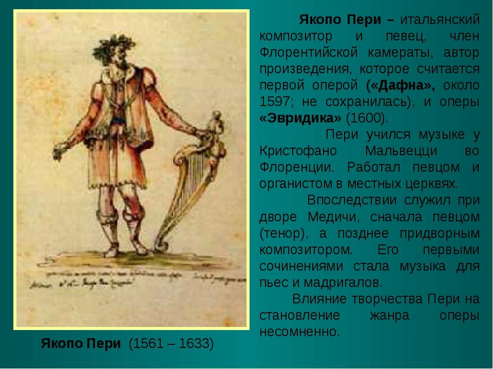Якопо Пери – итальянский композитор и певец, член Флорентийской камераты, ав...