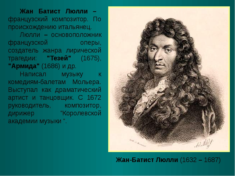 Жан-Батист Люлли (1632 – 1687) Жан Батист Люлли – французский композитор. По...