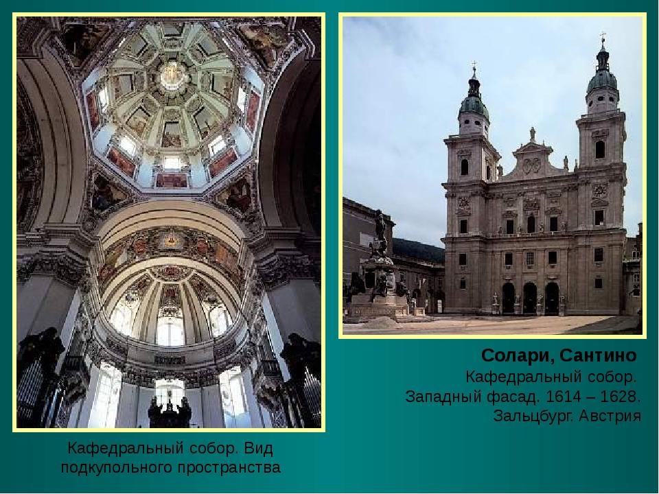 Солари, Сантино Кафедральный собор. Западный фасад. 1614 – 1628. Зальцбург. А...