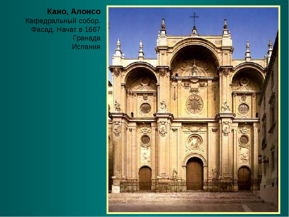 Кано, Алонсо Кафедральный собор. Фасад. Начат в 1667 Гранада Испания