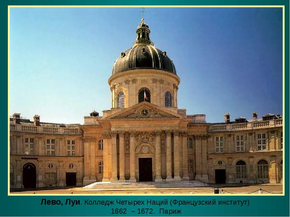 Лево, Луи. Колледж Четырех Наций (Французский институт) 1662 – 1672. Париж