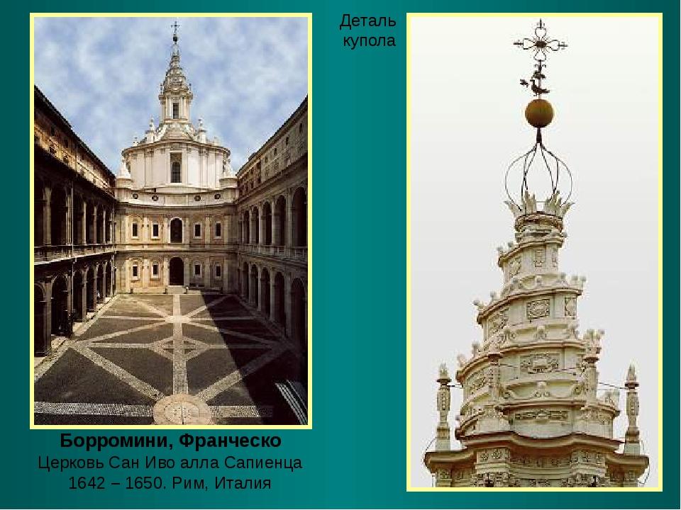 Борромини, Франческо Церковь Сан Иво алла Сапиенца 1642 – 1650. Рим, Италия Д...