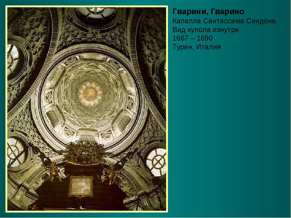 Гварини, Гварино Капелла Сантиссима Синдоне. Вид купола изнутри 1667 – 1690 Т...