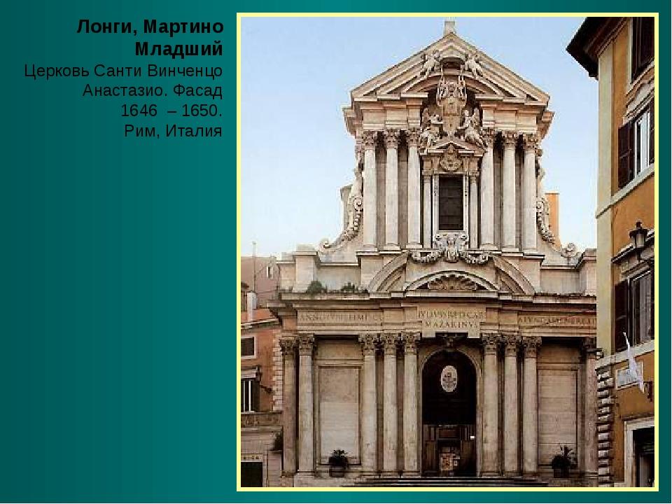 Лонги, Мартино Младший Церковь Санти Винченцо Анастазио. Фасад 1646 – 1650. Р...