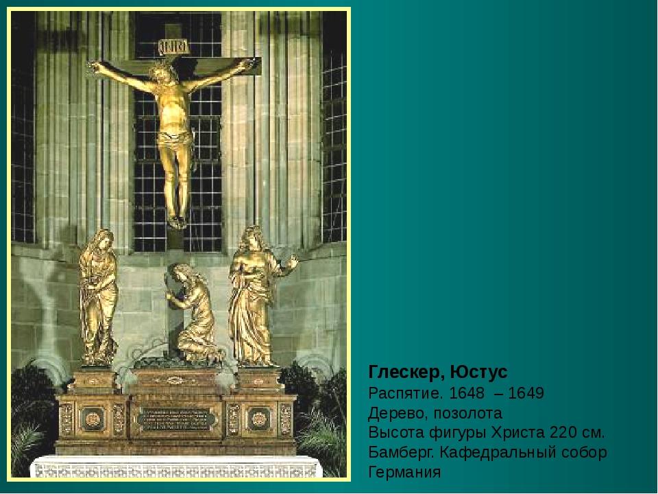 Глескер, Юстус Распятие. 1648 – 1649 Дерево, позолота Высота фигуры Христа 22...