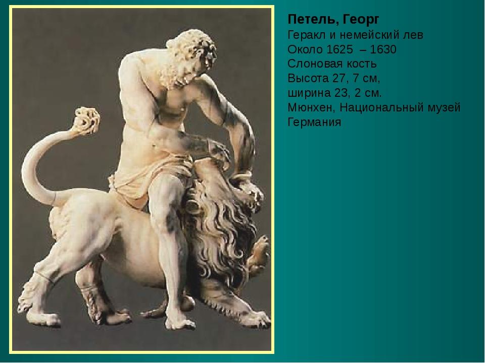 Петель, Георг Геракл и немейский лев Около 1625 – 1630 Слоновая кость Высота...